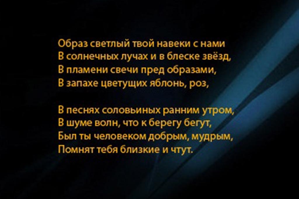 Эпитафия 1