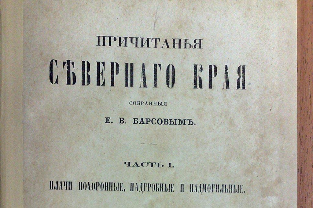 Причетная речь в сборнике «Причитанья Северного края»