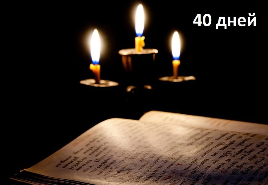 40 дней после смерти