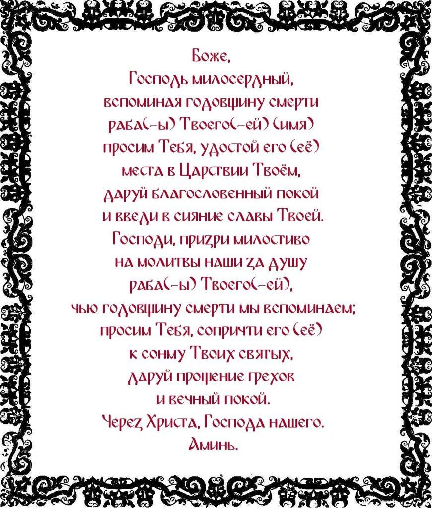 Молитва на годовщину посте смерти