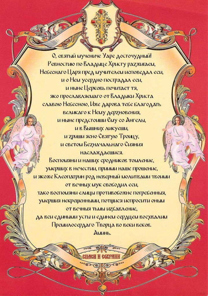 Молитва святому мученику Уару