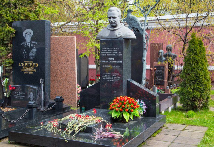 Новодевичье кладбище Космонавт №2 Герман Титов