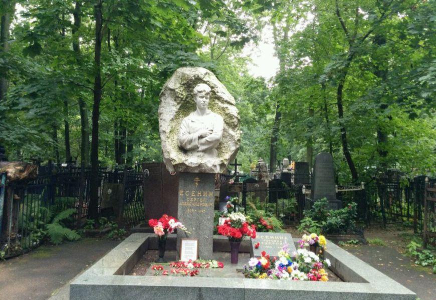 Ваганьковское кладбище Сергей Есенин