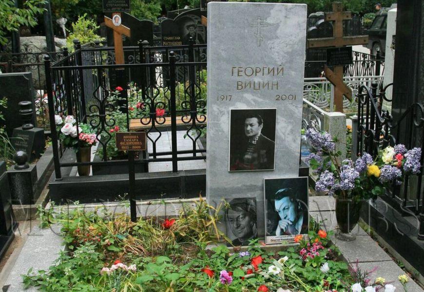Ваганьковское кладбище памятник Георгия Вицина