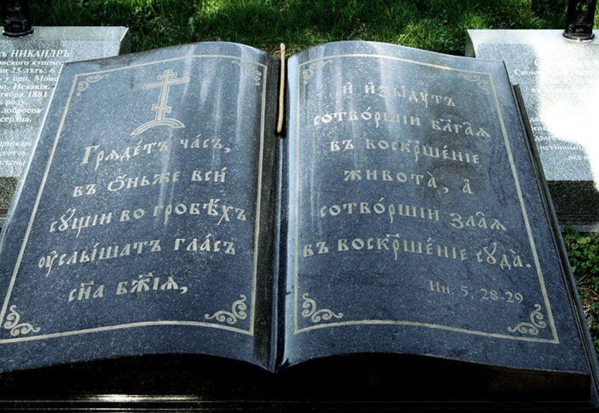 Эпитафии на памятник из библии православные – из строк Священного Писания