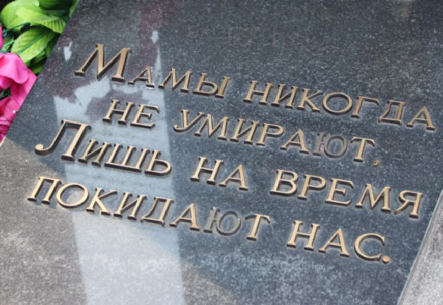 Надпись на памятнике: требования и варианты красивых фраз