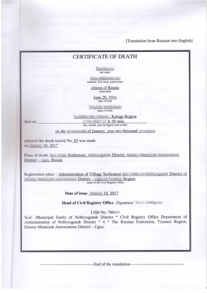 Свидетельство о смерти (перевод)
