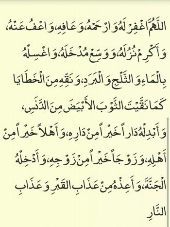 Дуа за умершего мусульманина