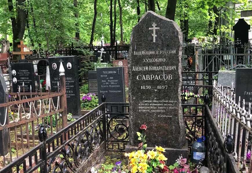 Могила Алексея Саврасова