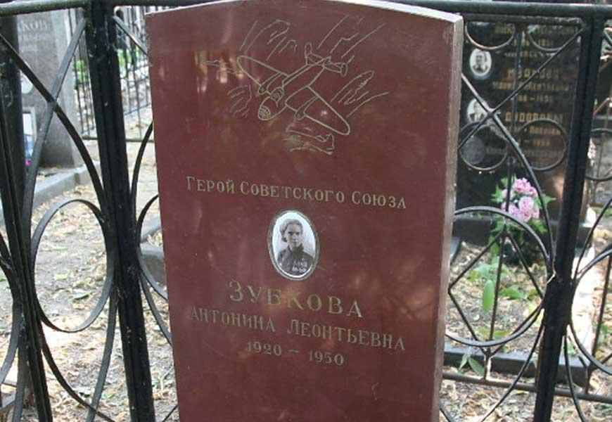 Могила Антонины Зубковой