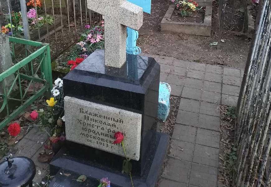 Могила Блаженного Николая