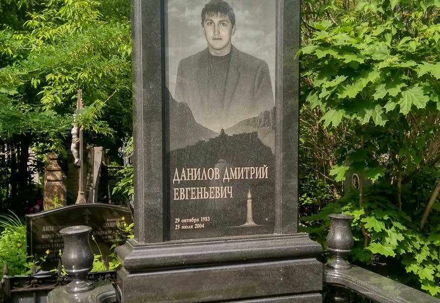 Могила Дмитрия Данилова