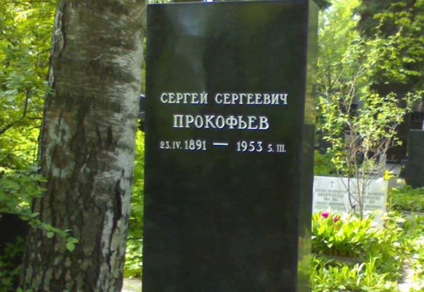 Могила Сергея Прокофьева
