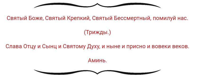 """Молитва """"Трисвятое"""" текст"""