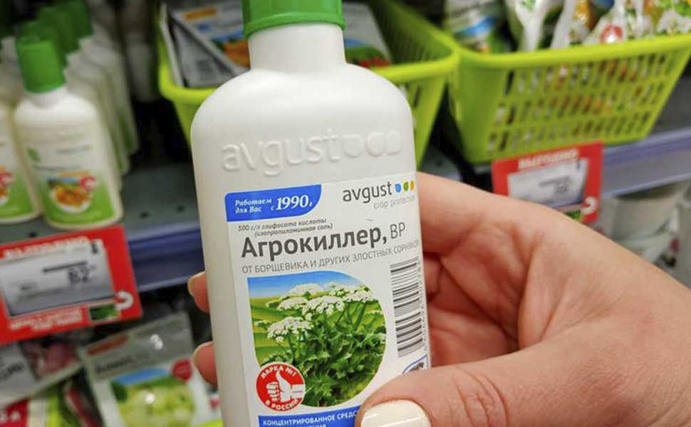 Внешний вид упаковок гербицидного средства Агрокиллер