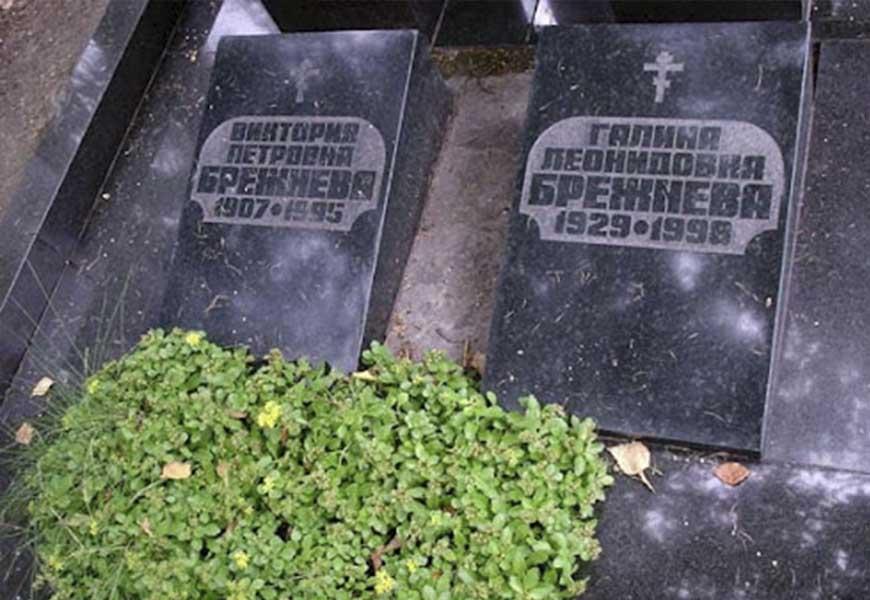 могила Галины Брежневой