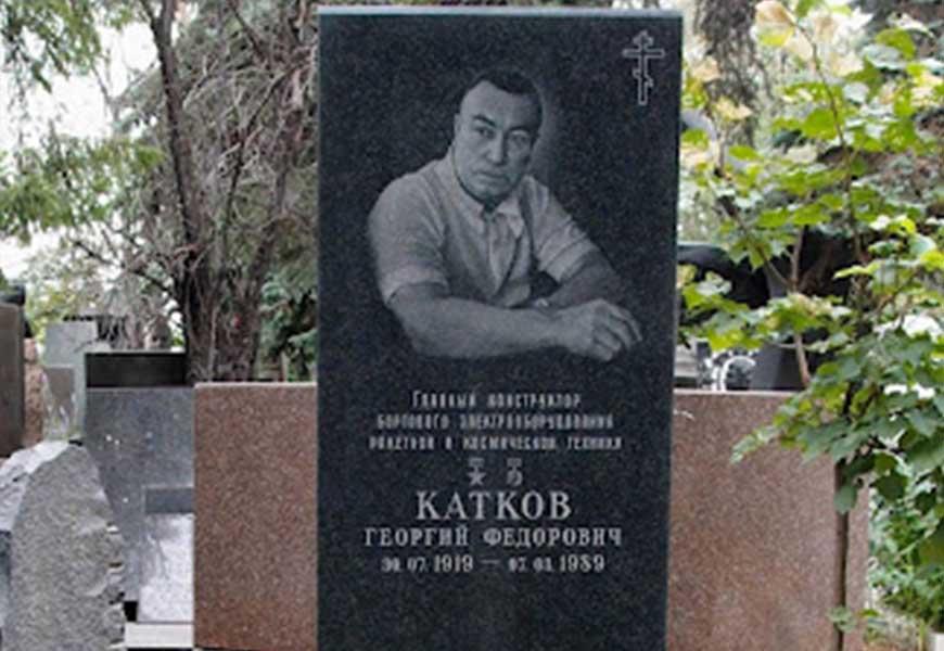 могила Георгия Каткова