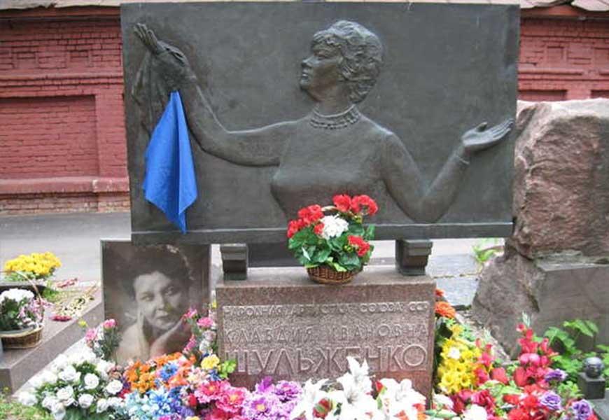 могила Клавдии Шульженко