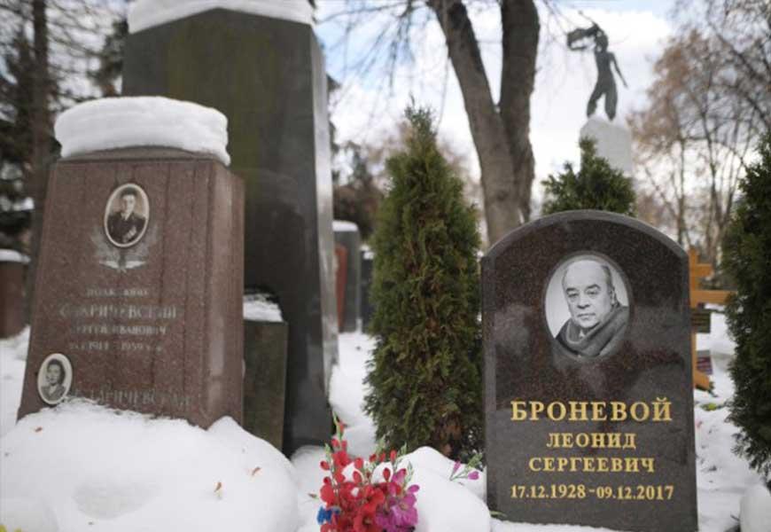 могила Леонида Броневого