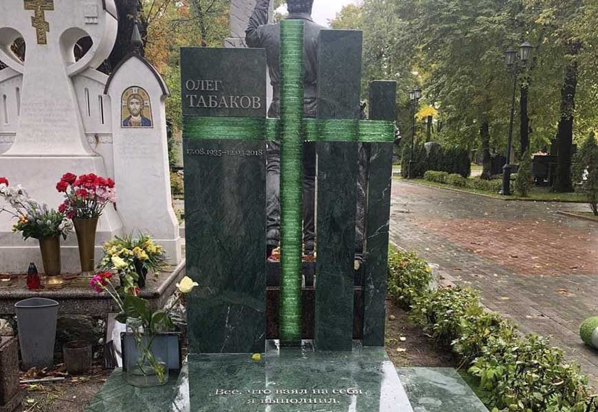 могила Олега Табакова