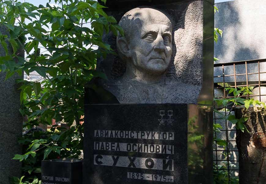 могила Павла Сухого