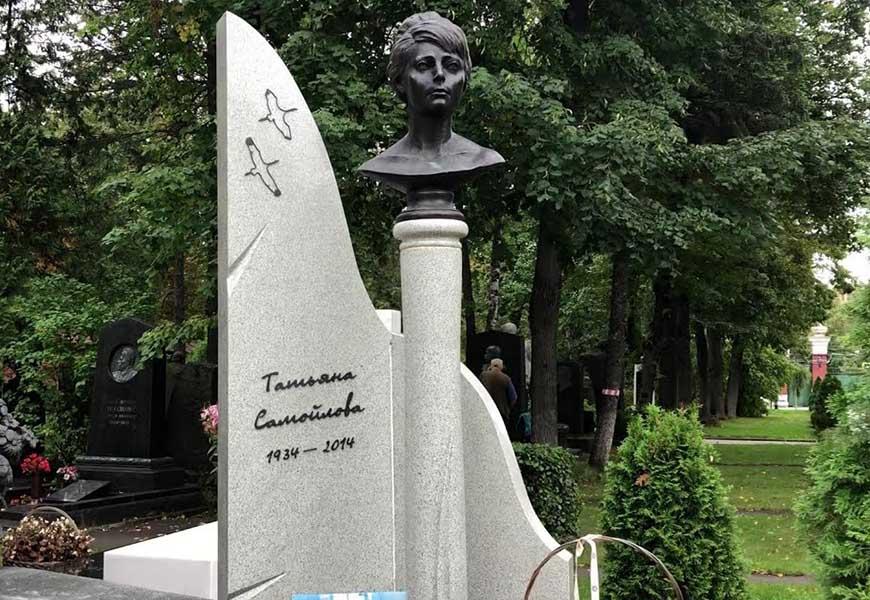 могила Татьяны Самойловой